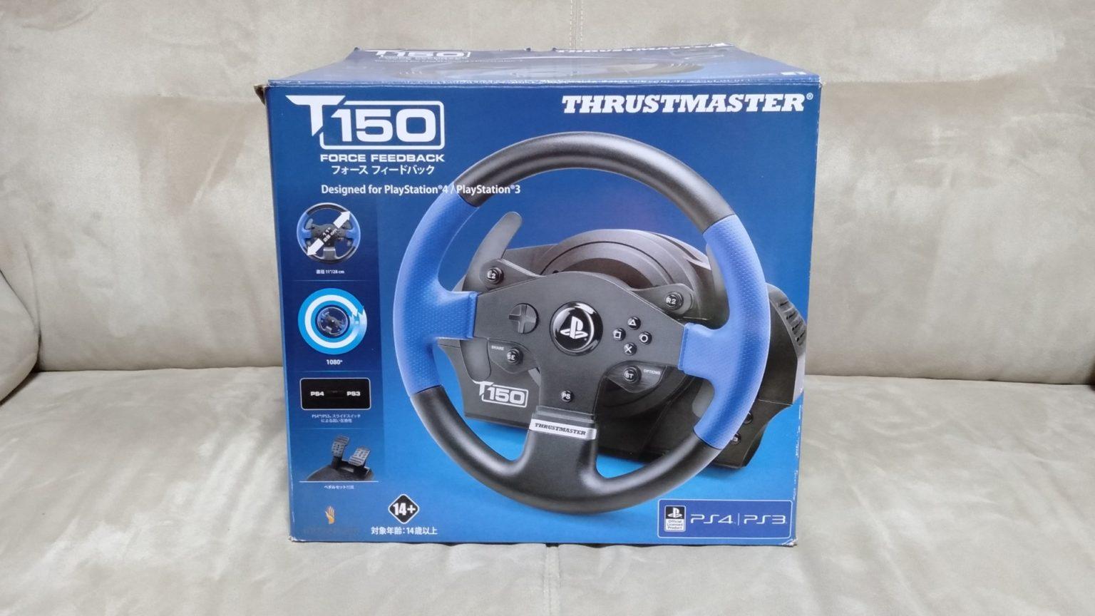 T150 スラスト マスター